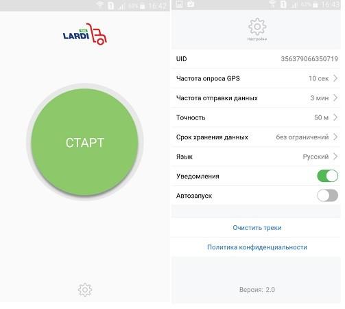 Lardi TAG gps трекер для Android